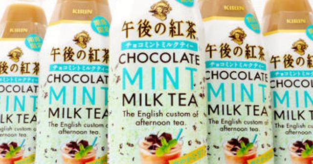 味は?チョコミント大好きチョコミン党のために本気で作った「午後の紅茶 チョコミントミルクティー」