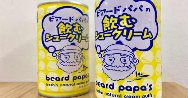 発売直後から爆売れ!「ビアードパパの飲むシュークリーム」