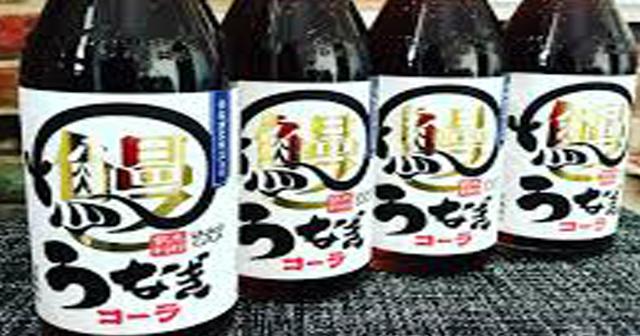 【衝撃】鰻の粉末入り!?「●●●コーラ」の未知なる体験がヤバ過ぎる!!!!!