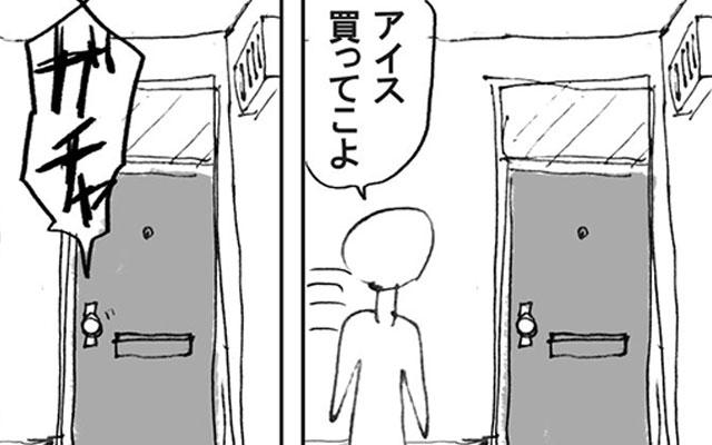 アパートに1人でいるのに、なぜか『目が合う』 我に返って背筋が凍る!