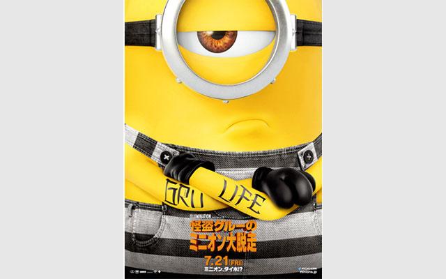 7月の映画満足度ランキング 3位『怪盗グルーのミニオン大脱走』1、2位は?