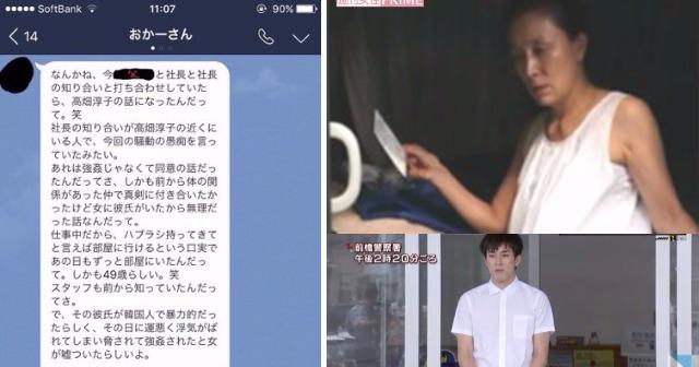【事件の真相】母・淳子の知人のLINEが大流出!高畑裕太事件は冤罪!?(画像あり)1年経ってあの親子はどうしてる?