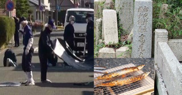 【仰天ニュース】墓でサンマ、きちがいな犯人にBBQ中の男性が刺されて死亡