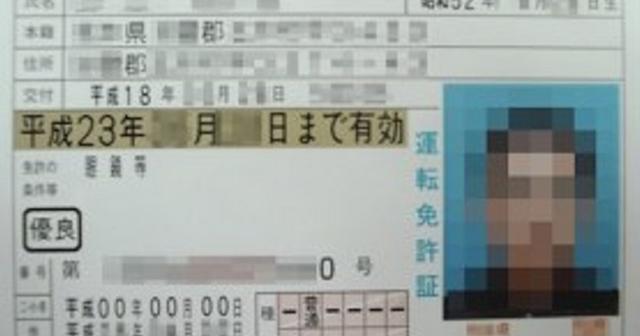 【ガチ凄っ!】知らなかった・・・ゴールド免許にこんな特権あるなら違反しなきゃ良かったw