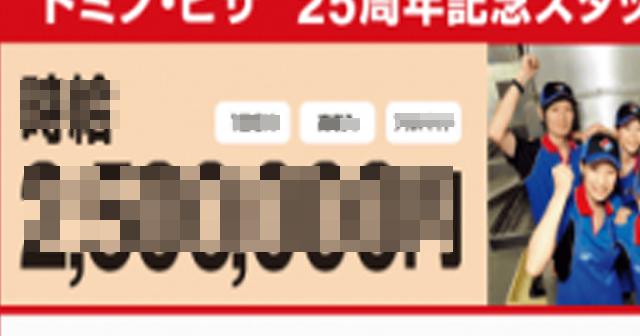 ※仰天【高額バイト求人まとめ】時給3万円や時給●●万円✕3時間のアルバイト?いやいや、仕事内容が怪しすだろw