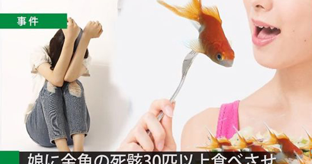 【しつけの一環】子供にピクリともしない金魚を大量に食べさせた親。猟奇的虐持受けた少女の心境は……