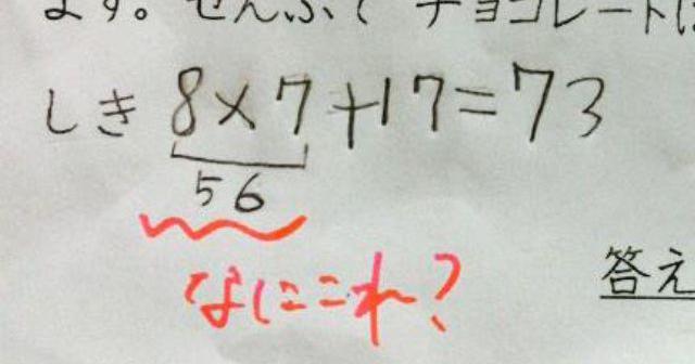 「なにこれ?」Twitterで大炎上、小2算数で『8×7+17=73』を担任教師が不正解にした驚愕の理由