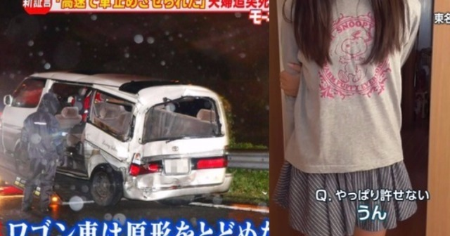 【東名高速夫婦タヒ亡事故】当たり屋・石橋和歩容疑者が激怒している間、同乗していた次女の行動とは?