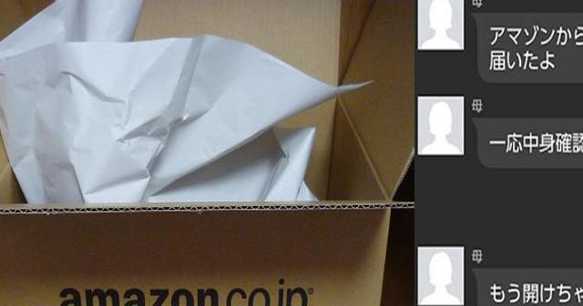 【俺の性なる癖バレたw】Amazonで買い物した物が実家に届いた。母「中身確認しておくね」→俺「いや別にいいよ」→母「もう開けちゃた。あんた妹と寝〇✕▲※・・・