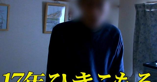 【とんでもない光景・・動画あり】中高年の引きこもり。47歳の引きこもり息子の部屋に突入した結果・・・