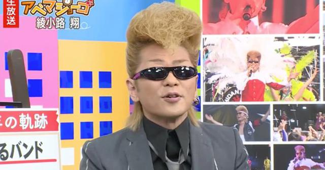 綾小路翔 氣志團メンバーがライブの1週間前にビルから飛び降りた騒動の真相を語る