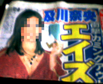 【衝撃】元セクシー女優の及川奈央の現在に絶句!!!!※画像あり