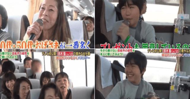 【場末の恐怖】鈴木福くんと行く『バスツアー』おばちゃんたちの卑わい発言勃発wヤバすぎるwww