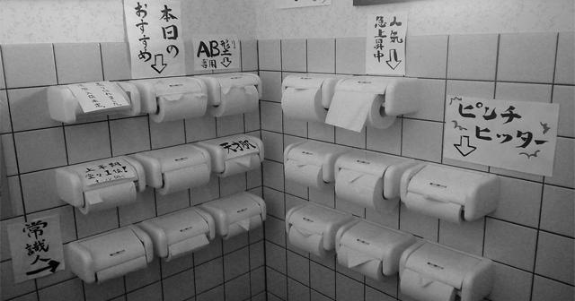 【ゾッとする話】知ると怖くなる…〇〇学者が指摘する「公衆トイレ」の実態