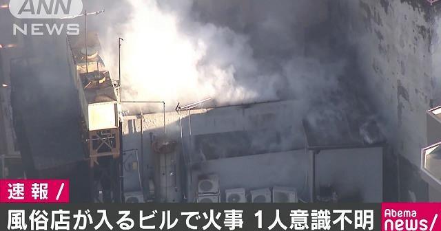 【さいたま市大宮】風俗店で火災発生 男女10人前後搬送4人意識不明