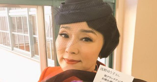「トレンディドラマの女王」浅野ゆう子が一般人男性とついに結婚。現在は?