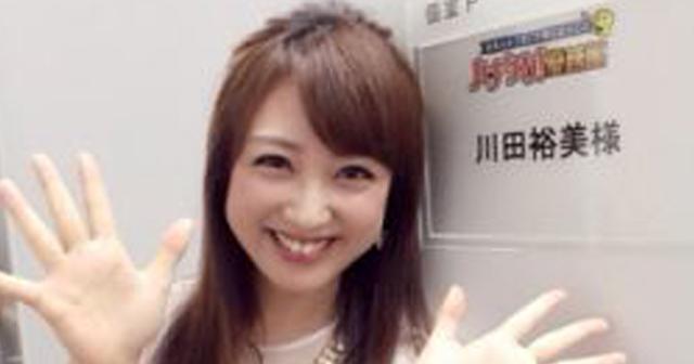 川田裕美アナに黒い噂発覚!知名度や人気がトップクラスだけにイタいwwwwwww