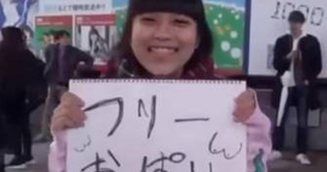 【猥褻動画エ□】いっぱい揉んで!誰でも触れる「フリーおっは゜い」渋谷駅前で60人にもみもみされるwwwwwwwwww