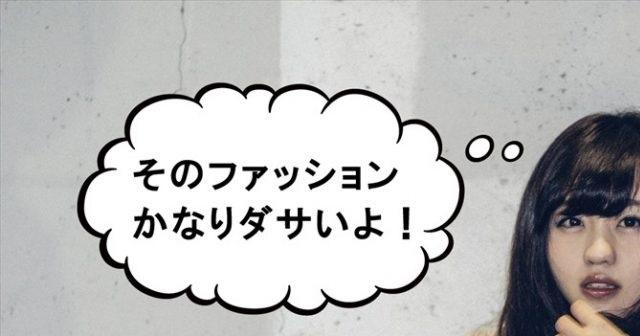 """【笑劇】こんな着こなしナンセンス!彼氏よ・・・絶対着るなよWWWW""""ありえない服装""""4選!!"""