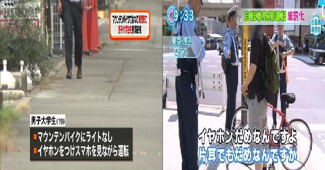 【茨城事故】男子大学生「両耳にイヤホン、スマホ見ながら運転」→ 自転車ではね男性(62)死亡→ 結果、人生を棒に振ってしまう