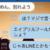 【LINE】のオモシロ誤爆まとめ 13選 上司と彼女の送り先を間違えた結果…wwwww
